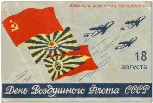 День авиации в СССР какого числа