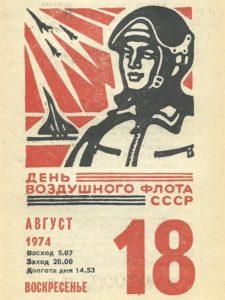 ции в СССР какого числа