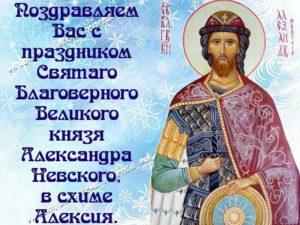 День памяти святого Александра