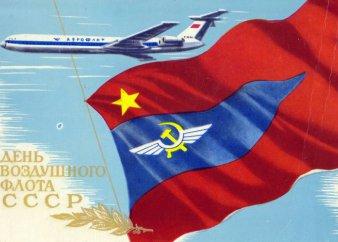 День авиации в СССР