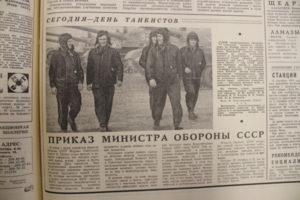 День танкиста в СССР