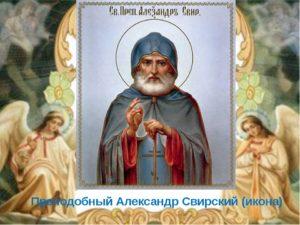 Святойпреподобный Александр Свирский, дата памяти 12 сентября