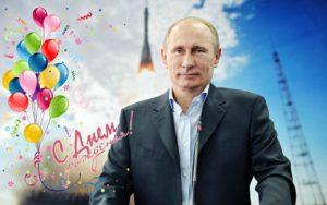 Какого числа день Путина