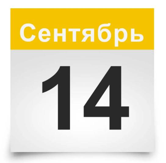 14 сентября какой праздник