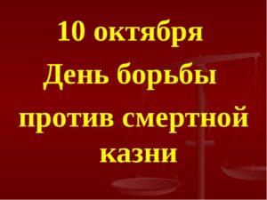 Всемирный день борьбы против смертной казни
