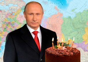 день рождения Путина