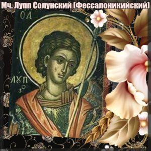 День памяти святого Луппы Солунского