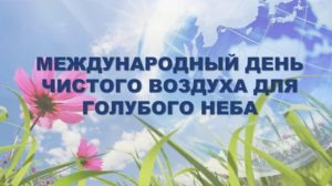 чистого воздуха и голубого неба