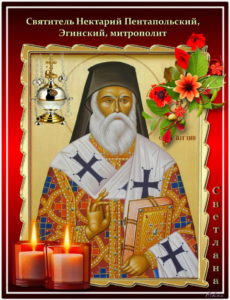 Святой Нектарий день памяти какого числа