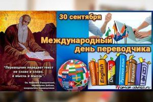 международный день письменного и устного перевода