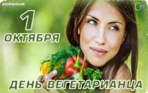Всемирный день вегетарианства отмечается первого октября
