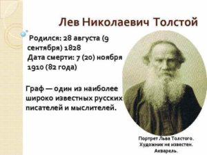 Лев Толстой какого числа родился