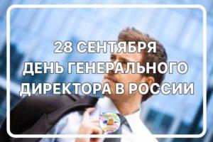 Ежегодно 28 сентября отмечается профессиональный праздник генерального директора в России
