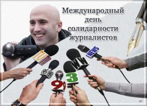 Международный день солидарности журналистов (International Day of Journalists' Solidarity), отмечаемый ежегодно 8 сентября