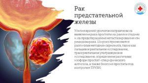 Европейский день борьбы с раком простаты