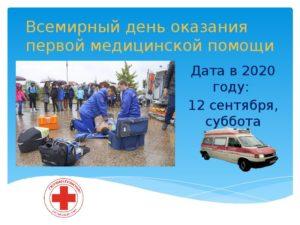 Всемирный день первой помощи