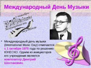 Международный день музыки отмечается первого октября