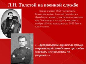 в Толстой когда пошел в армию
