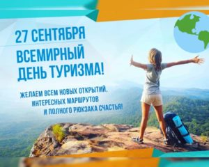Всемирный день туризма