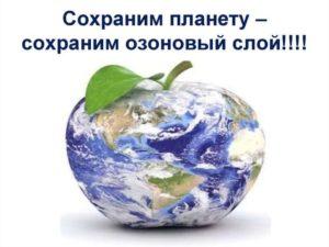 ждународный день охраны озонового слоя