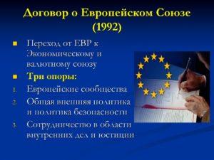 История Европейского Союза
