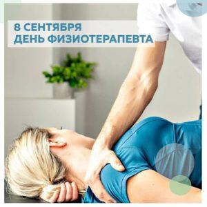 всемирный день физиотерапии какого числа